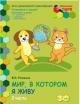Мир, в котором я живу. Развивающая тетрадь для детей подготовительной к школе группы ДОО 1 полугодие 6-7 лет часть 2я